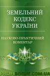 Науково-практичний коментар до Земельного кодексу України 2017