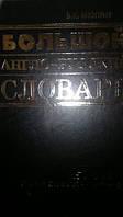 Мюллер, В. К.   Большой англо-русский словарь: 250000 слов и словосочетаний