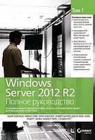 Марк Минаси, Роберт Батлер Windows Server 2012 R2. Полное руководство. Том 1: установка и конфигурирование сервера, сети, DNS, Active Directory и