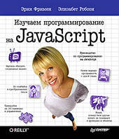 Эрик Фримен, Э. Робсон Изучаем программирование на JavaScript
