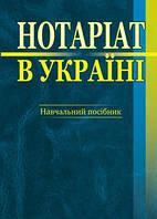 Нікітін Ю.В., Бичкова С.С Нотаріат в Україні. Навчальний посібник