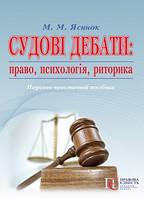 Ясинок М. М Судові дебати. Право, психологія, риторика. Науково-практичний посібник