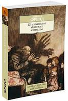 Зигмунд Фрейд Психоанализ детских страхов