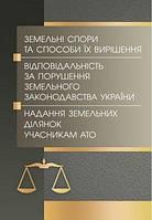 Юрій Руснак Земельні спори та способи їх вирішення. Відповідальність за порушення земельного законодавства України. Надання  земельних ділянок