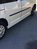 Volkswagen Caddy 2015+ гг. Накладки на боковые пороги (под покраску)