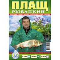 0634 Плащ полиэтиленовый рыбацкий на кнопках