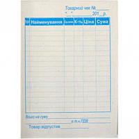 Товарный чек А6 газетка 100 листов (арт.CB/CF100)