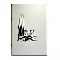 Книга канцелярская А4 48 листов, газетка (арт.KK48G)