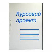 Курсовая работа, 50 листов (арт.КР50)