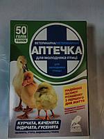 Ветеринарная аптечка  для с/х птицы .( 50 гол.)