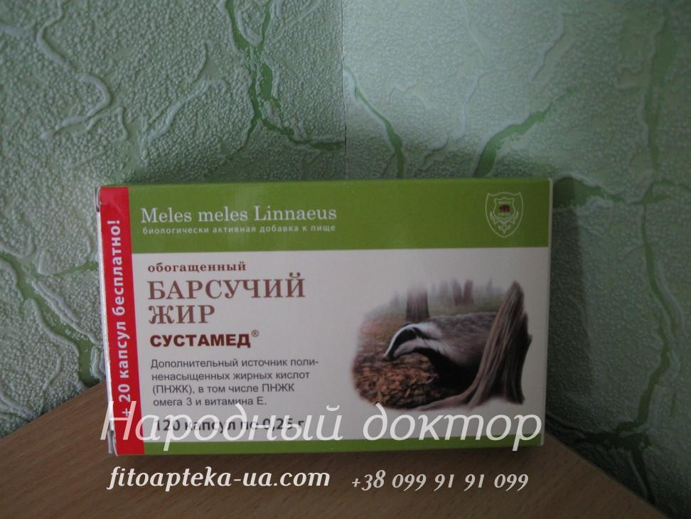 Барсучий жир в капсулах, № 120