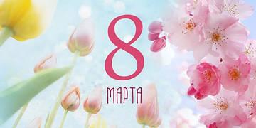 Поздравляем с наступающим праздником весны!!