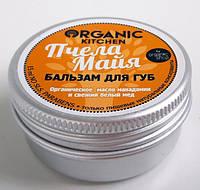 """Бальзам для губ Organic Shop """"Пчела Майя"""", 15 мл"""
