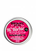 "Бальзам для губ Organic Shop ""Hi, Barbie"", 15 мл"