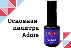 Основная палитра Adore
