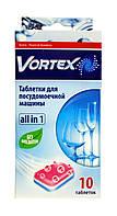 Таблетки для посудомоечной машины All in 1 Vortex  - 10 шт.
