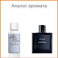 015. Концентрат 10 мл Bleu de Chanel Coco Chanel