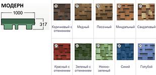 Битумная черепица RoofShield ПРЕМИУМ Модерн, цвет: 16, 44, 21, 22, 28