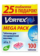 Таблетки для посудомоечной машины All in 1 Vortex - 100 шт.