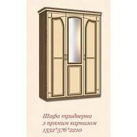 "Шкаф трехдверный ""Милена"""
