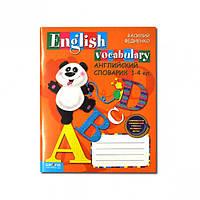 Английский словарик 1–4 класс В.   Федие… (арт.290781)