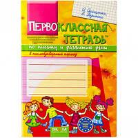 Первоклассная тетрадь по письму и развит… (арт.290972)