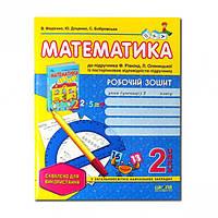 Робочий зошит «Математика» 2 клас до під… (арт.292631)