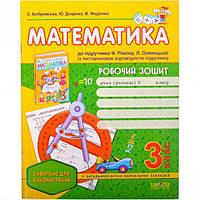 Робочий зошит «Математика»  до підручник… (арт.293522)