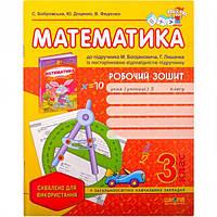 Робочий зошит «Математика»  до підручник… (арт.293515)