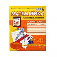Робочий зошит «Математика»  до підручник… (арт.294079)