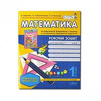 Робочий зошит «Математика» до підручника… (арт.291931)