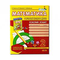 Робочий зошит «Математика» до підручника… (арт.292624)