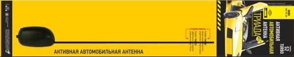 Антенна активная ТРИАДА-52 TURBO, два режима работы: город, трасса