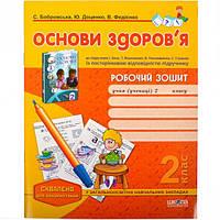 Робочий зошит «Основи здоров'я»  2 клас … (арт.292686/293102)