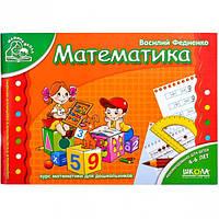 Математика (рус.  яз. ) Мамина школа. (арт.292921)