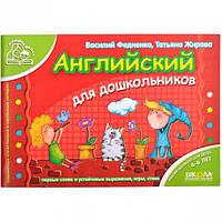 Английский для дошкольников (рус.  яз. )… (арт.292914)