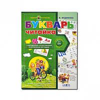 Букварь для дошкольников: «Читайка»  Под… (арт.290804)