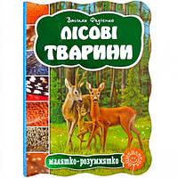 Лісові тварини.   Малятко-розумнятко (ук… (арт.292778)