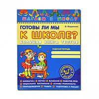 Готовы ли мы к школе? Тесты (рус.  яз. )… (арт.290651)
