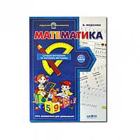 Математика (укр.  мова) Подарунок малень… (арт.290378)