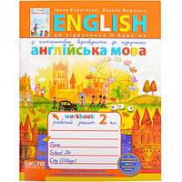 Робочий зошит «Англійська мова»  2 клас … (арт.293454)