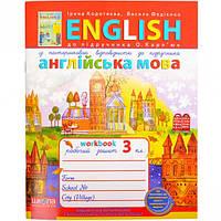 Робочий зошит «Англійська мова»  3 клас … (арт.293461)