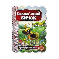 Солом'яний бичок (укр.  мова) (арт.292341)