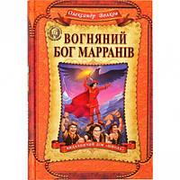 Вогняний бог Марранів.   О.   Волков (ук… (арт.293676)