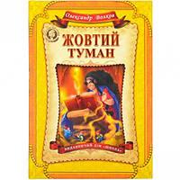 Жовтий туман (укр.  мова) О.   Волков (арт.293980)