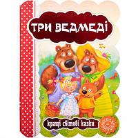 Три ведмеді (укр.  мова) (арт.293294)