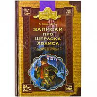 Записки про Шерлока Холмса.   А.   Конан… (арт.114502)