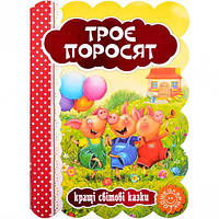Троє поросят (укр.  мова) (арт.293225)