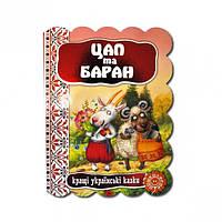 Цап та Баран (укр.  мова) (арт.292389)