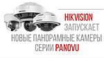 Большой Hikvision следит за тобой: новые панорамные камеры серии PanoVu